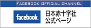 日本赤十字社 Facebook