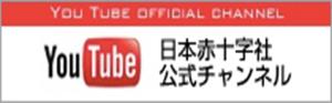 日本赤十字社 YouTube